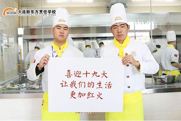 大连新东方烹饪学校喜庆党的十九大胜利召开!