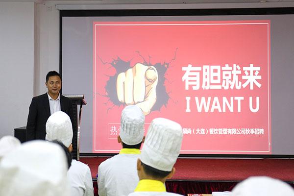 焖尚(大连)餐饮管理有限公司到校进行企业宣讲