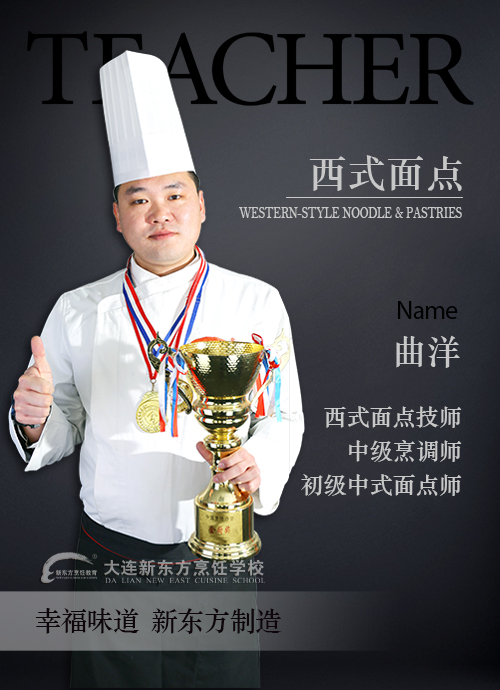 大连新东方烹饪学校大师_曲洋
