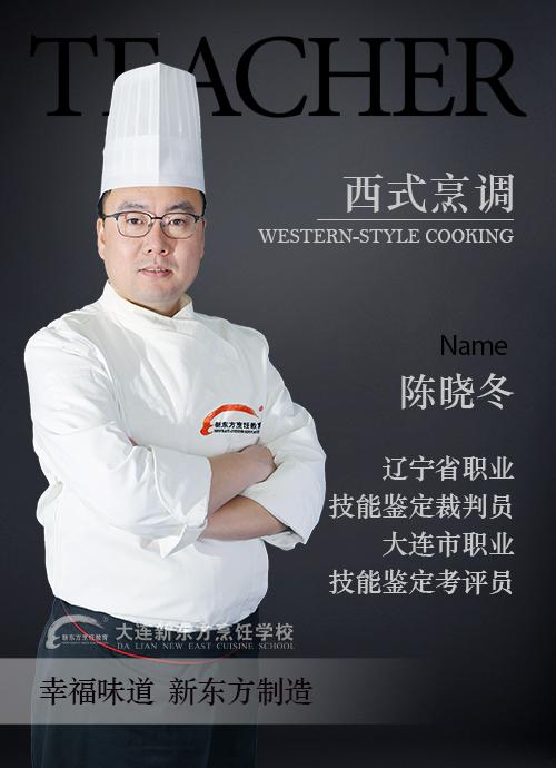 大连新东方烹饪学校大师_陈晓冬