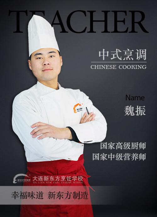 大连新东方烹饪学校名师_魏振