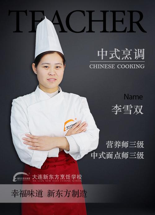 大连新东方烹饪学校名师_李雪双