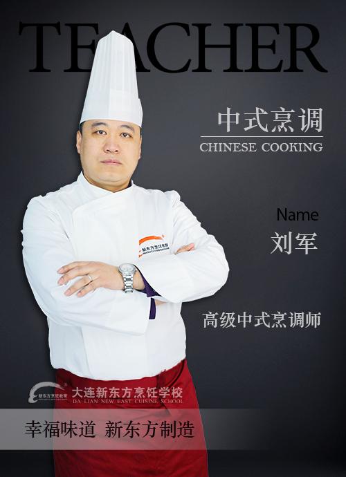 大连新东方烹饪学校名师_刘军