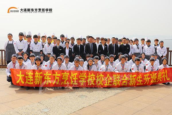 大连新东方烹饪学校18级新生开班典礼