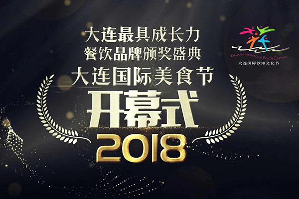 大连新东方师生参加大连国际美食节开幕式