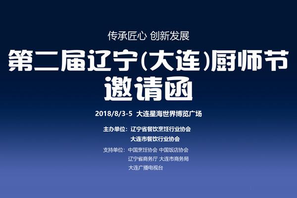 大连新东方百名师生赶赴现场全力保障辽宁省第二届厨师节成功举办!