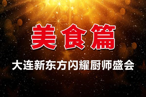 大连新东方闪耀厨师盛会——美食篇