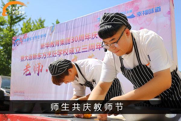师生同庆教师节 我为老师做道菜