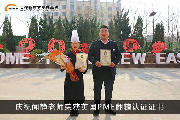 大连新东方闻静老师荣获英国PME翻糖认证证书