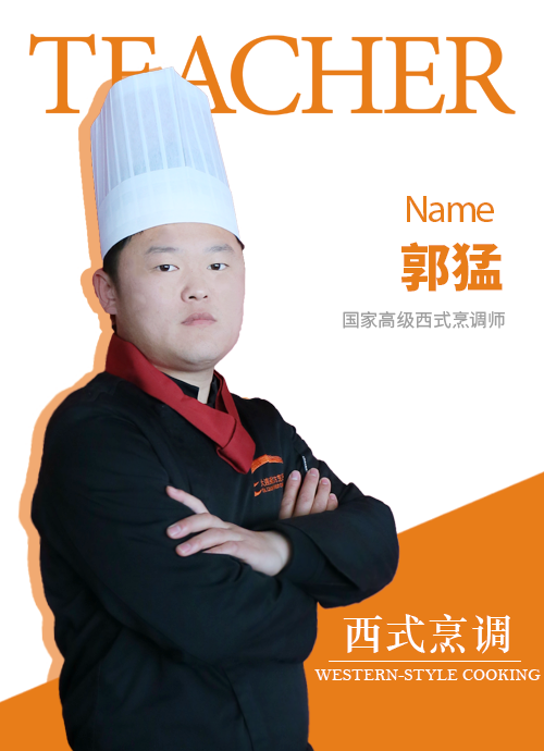 大连新东方烹饪学校名师_郭猛