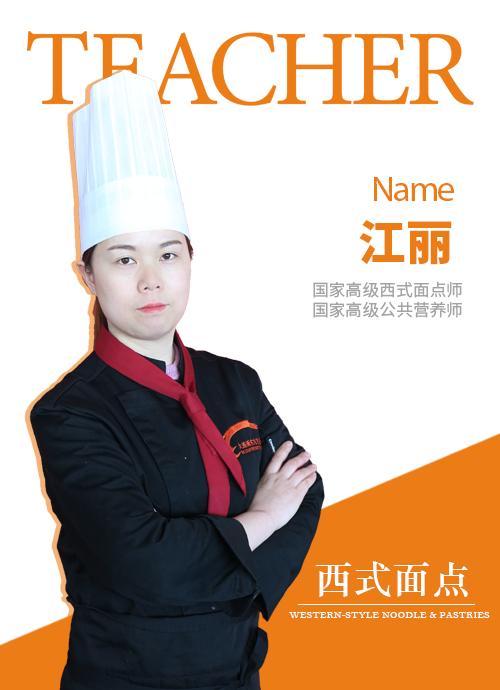 大连新东方烹饪学校名师_江丽