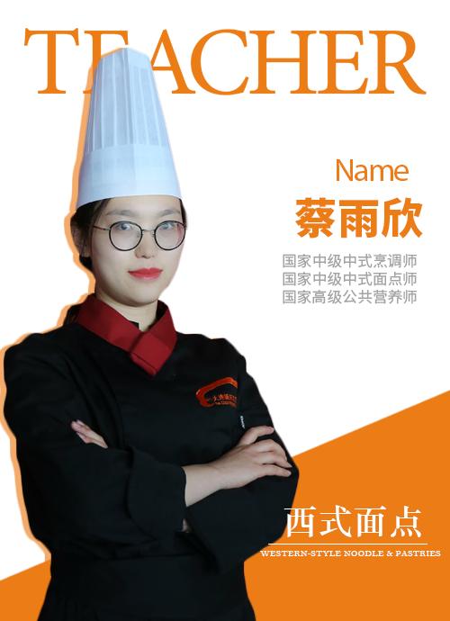 大连新东方烹饪学校名师_蔡雨欣