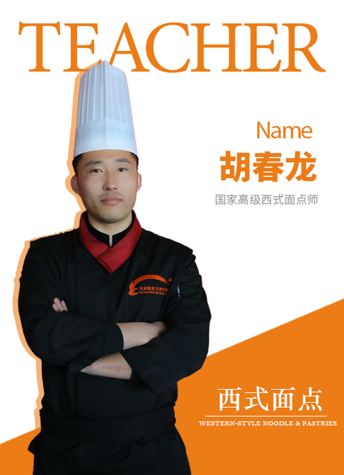 大连新东方烹饪学校名师_胡春龙