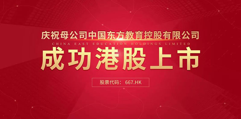 中国东方教育港交所成功上市 成港股职业技能培训第一股