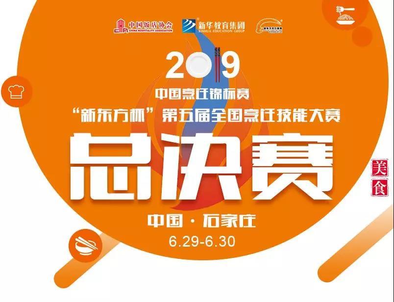 """2019中国烹饪锦标赛—""""新东方杯""""第五届全国烹饪技能大赛即将决战燕赵大地!"""