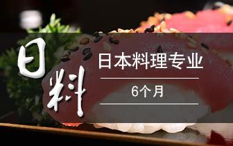 日韩料理专业