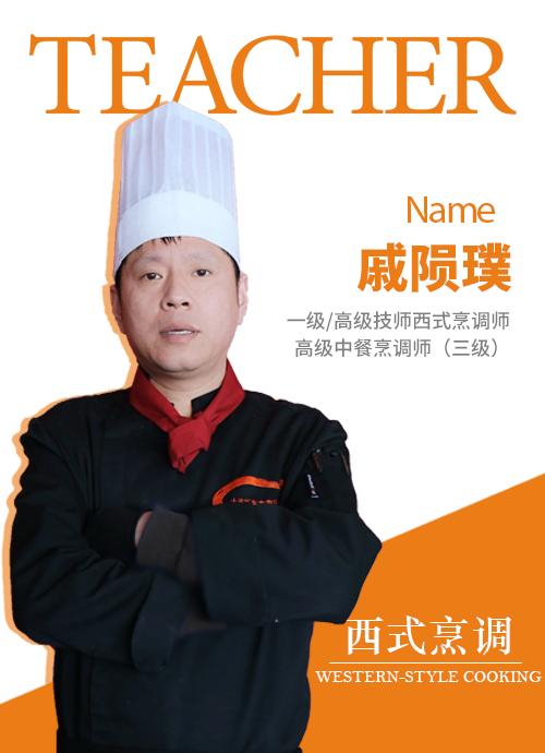 大连新东方烹饪学校老师_戚陨璞