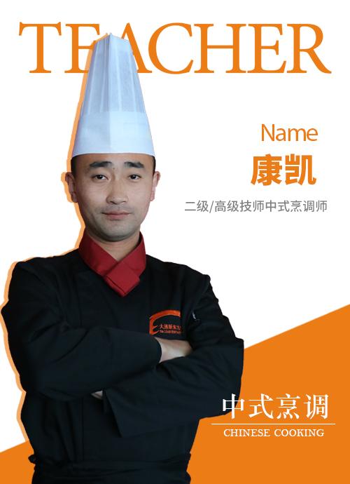 大连新东方烹饪学校老师_康凯