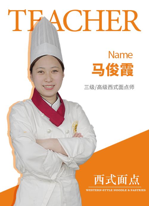 大连新东方烹饪学校老师_马俊霞