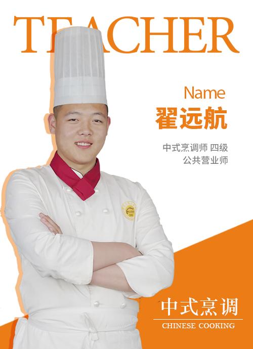 大连新东方烹饪学校老师-翟远航